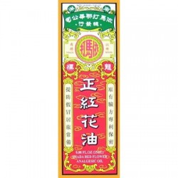 Imada Red Flower Oil or Hung Fa Yeow