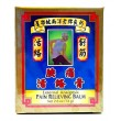Chan Yat Hing Pain Relieving Balm
