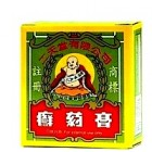 Ringworm Ointment by Yee Tin Tong