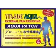 Vita-Ease Aqua Plus Patch